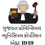 Gujarat Provincial Municipal Corporation ACT 1949 PDF In Gujarati | GPMC ACT