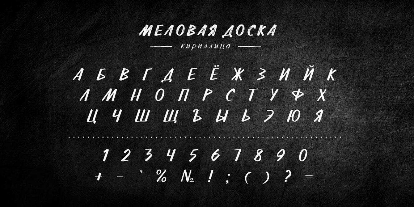 Меловой шрифт с кириллицей Walls