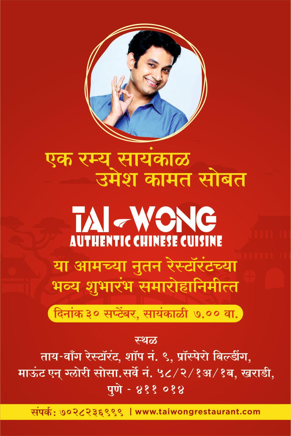 Marathi AD Tai WongC2C 12 x 8cm