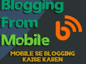 mobile se blogging from mobile