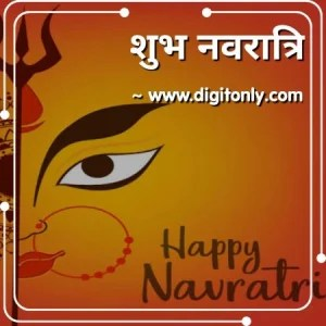 happy navratri images in hindi 2019 2020