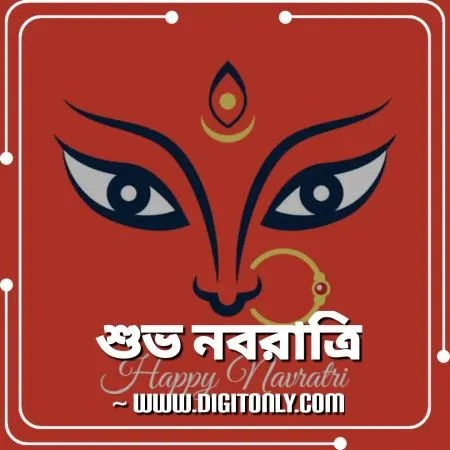 Happy Navratri images in Bengali 2019 2020