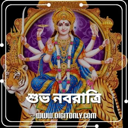 Happy Navratri images in Bengali