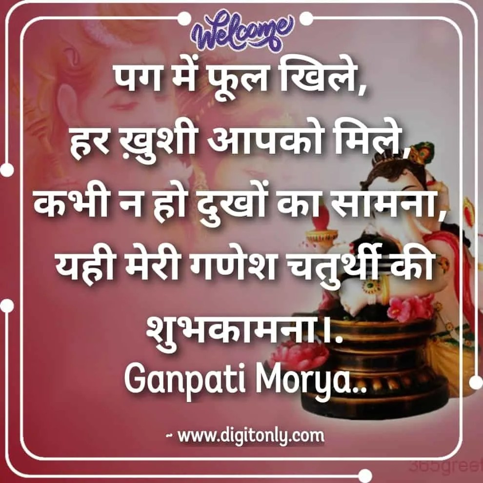 Vinayaka images download