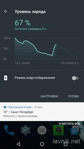 Screenshot_20160917-235828