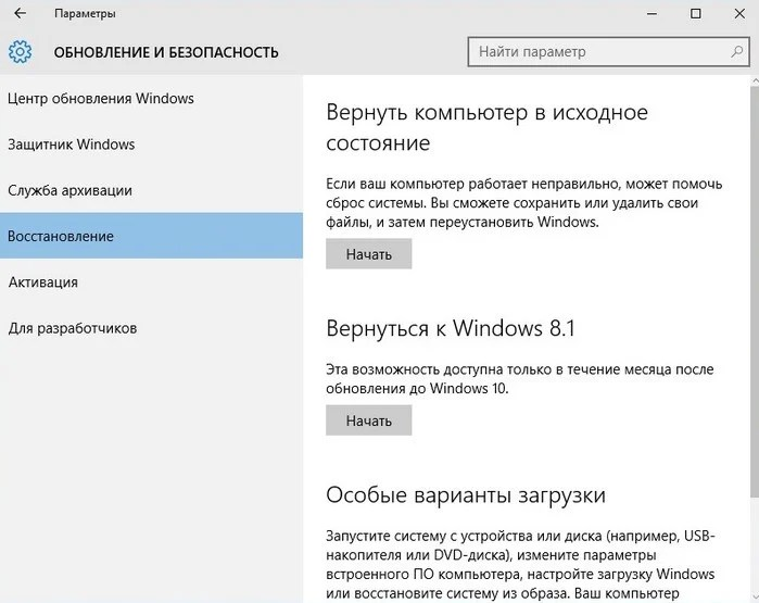 otkat-windows-10