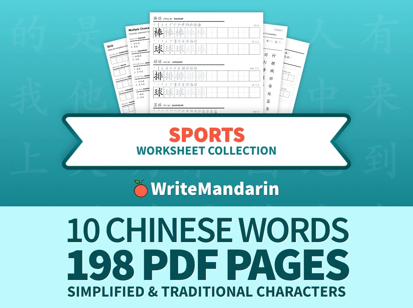 Sports Chinese Writing Worksheets