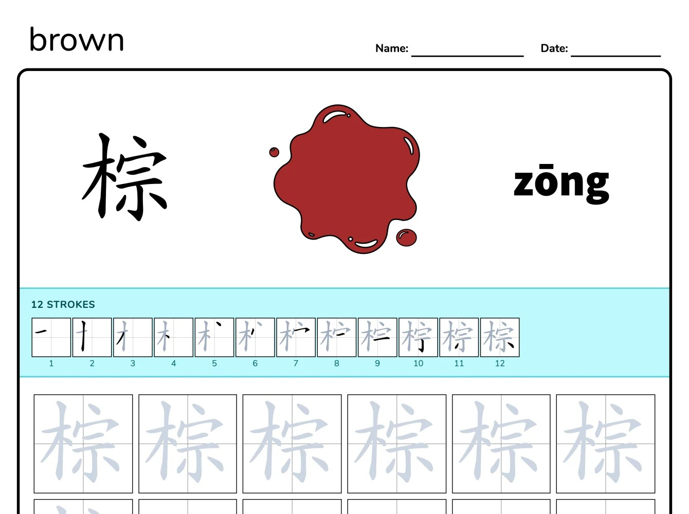 Colors Brown Chinese Tracing And Writing Worksheet