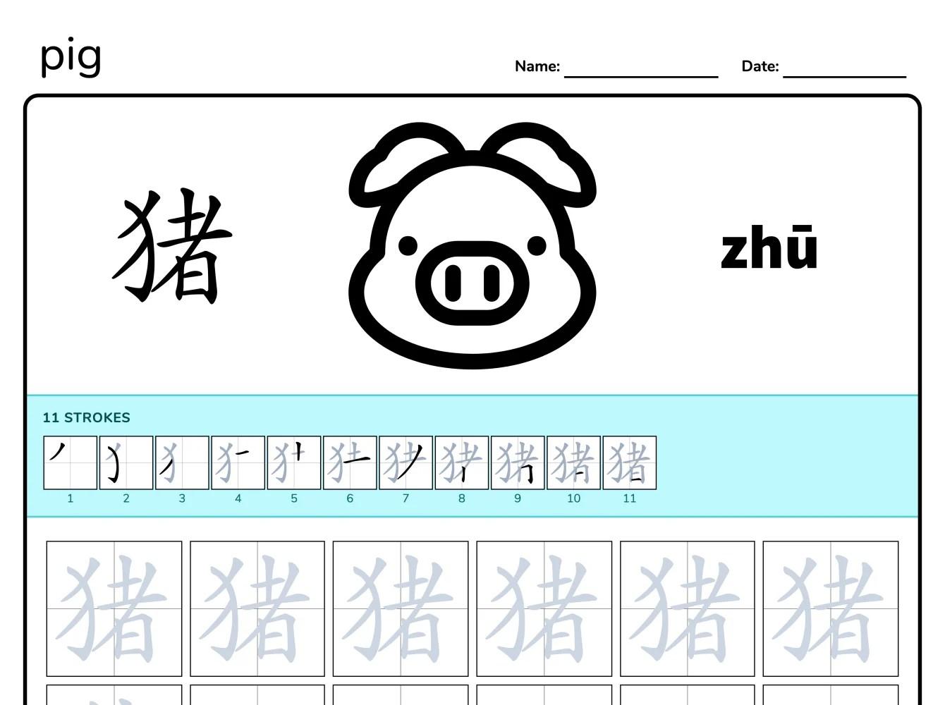 Animals Pig Chinese Tracing And Writing Worksheet