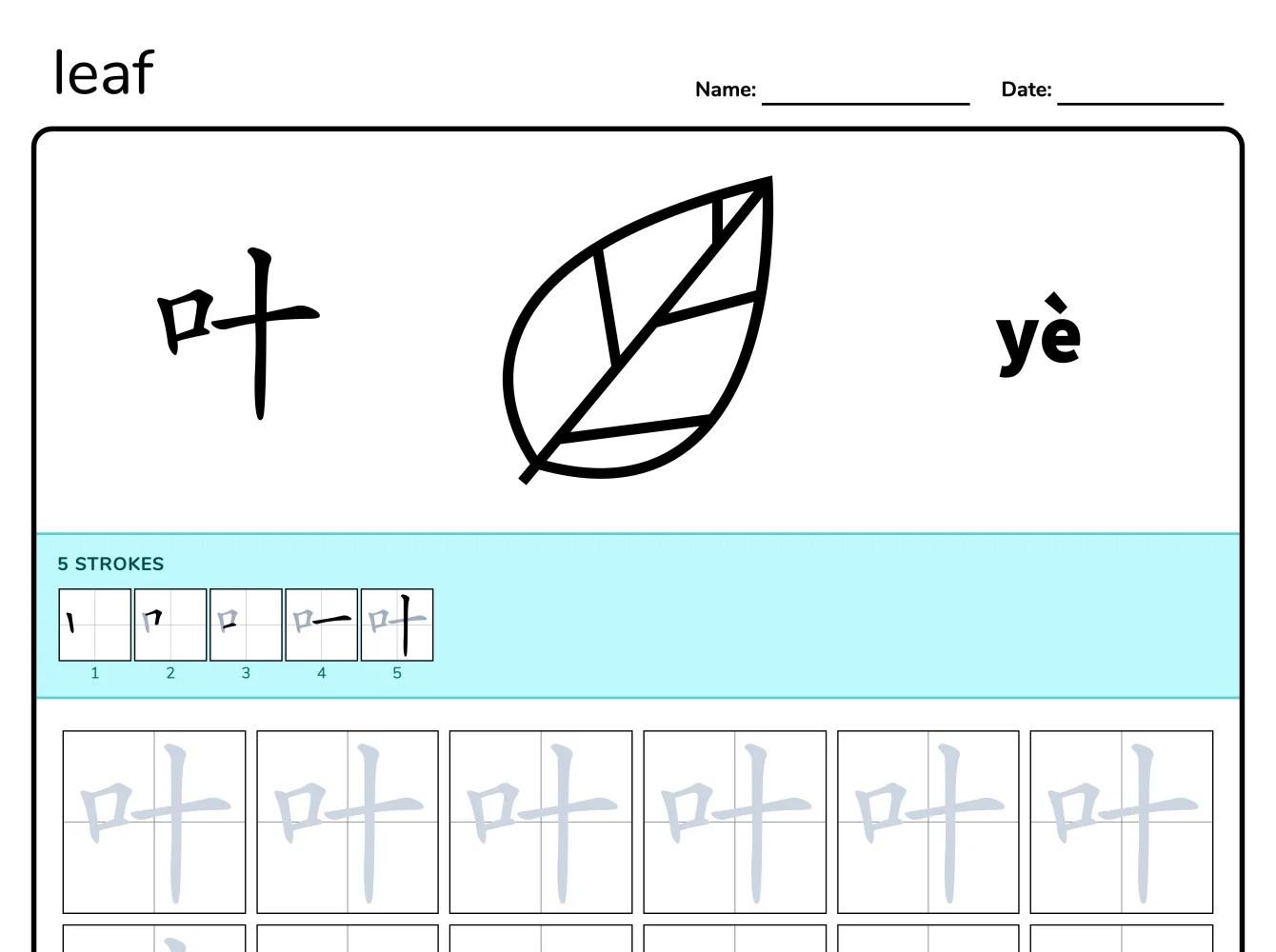 Nature Chinese Writing Worksheet Leaf