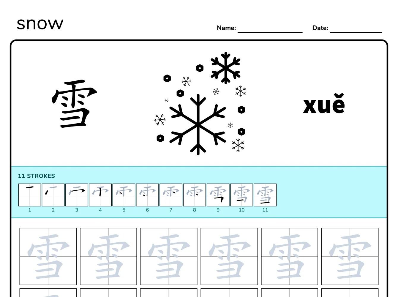 Nature Chinese Writing Worksheet Snow