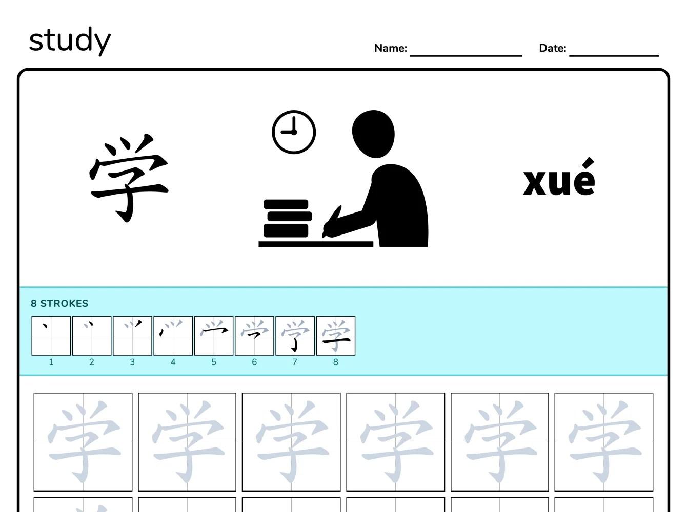 Verbs Chinese Writing Worksheet Study