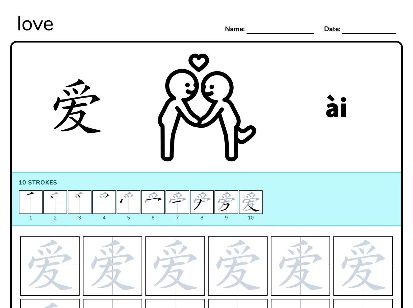Verbs Love Chinese Tracing And Writing Worksheet Free