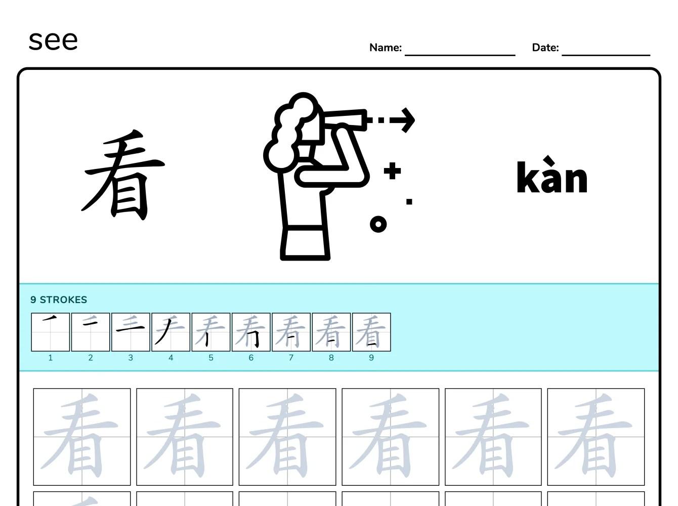 Verbs See Chinese Tracing And Writing Worksheet Free