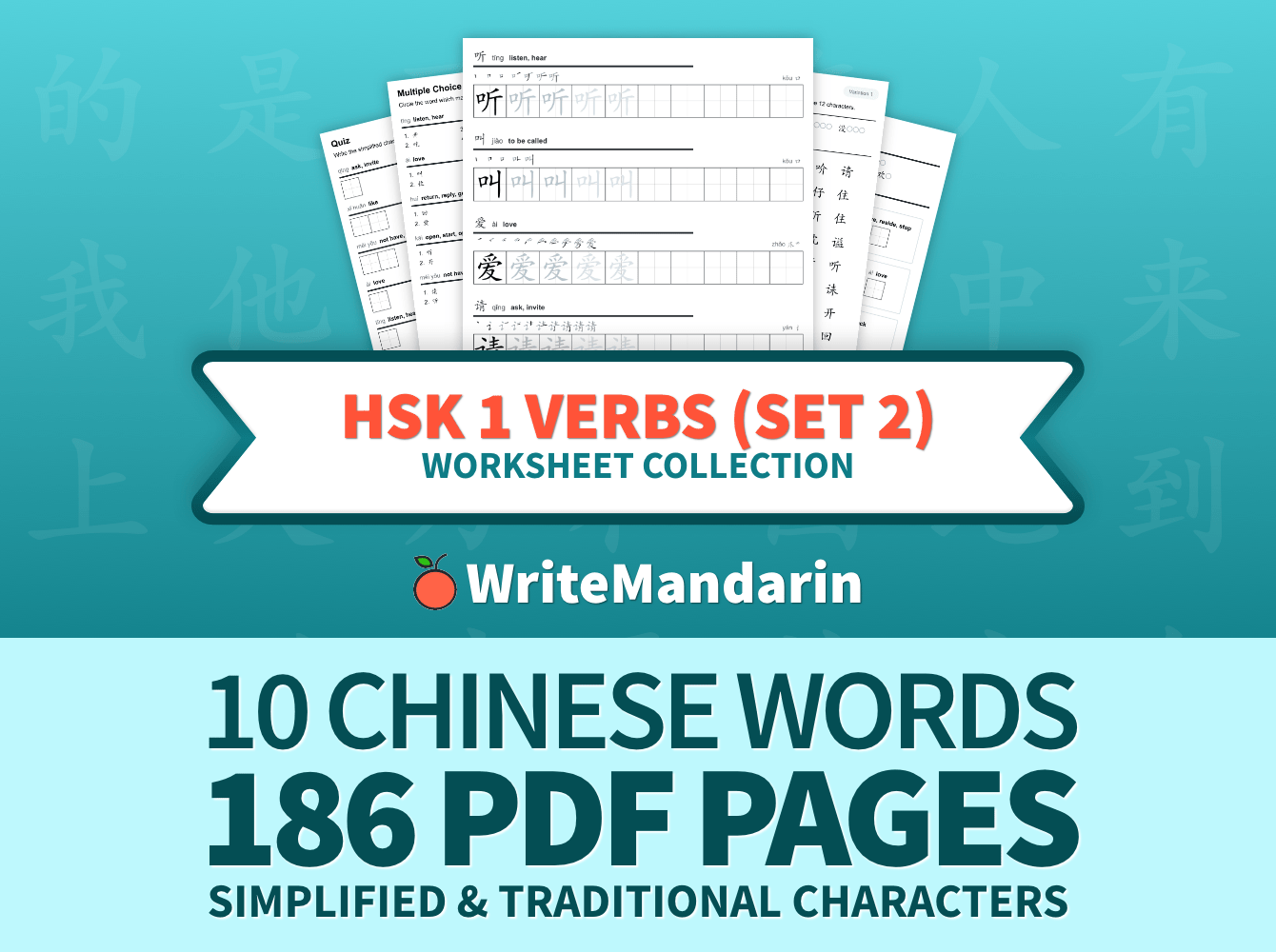 Free Chinese Writing Worksheets