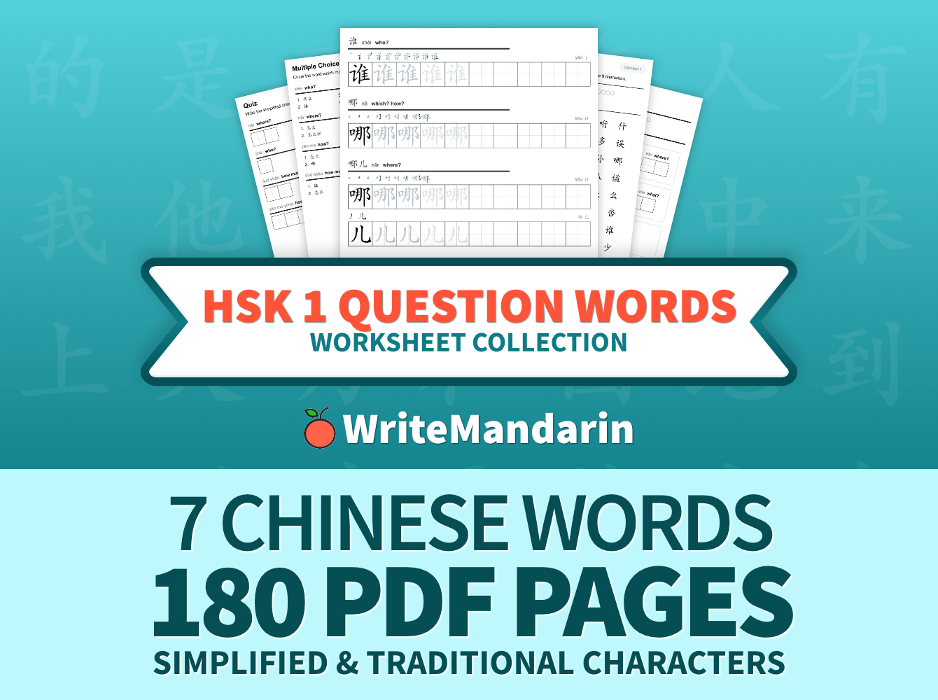 Hsk 1 Question Words