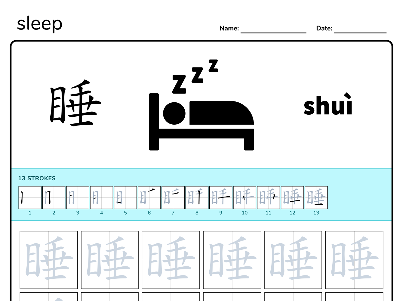 Verbs Sleep Chinese Tracing And Writing Worksheet