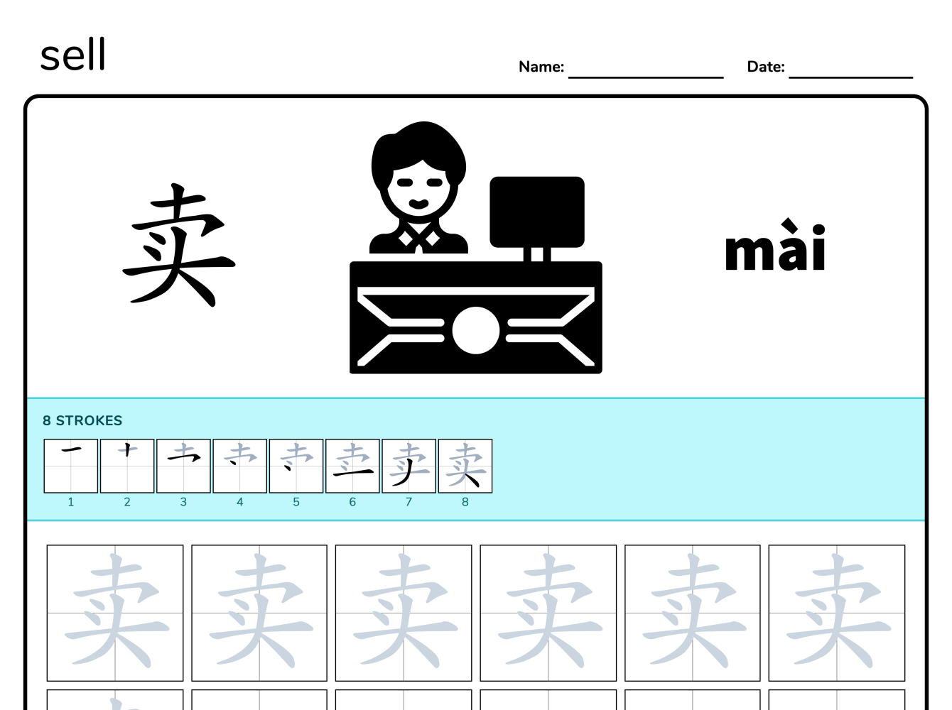 Verbs Sell Chinese Tracing And Writing Worksheet Free