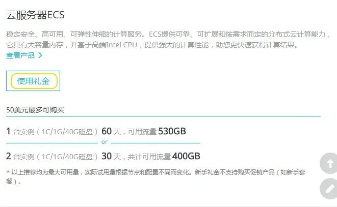 Creating Alibaba Cloud Elastic Compute Service