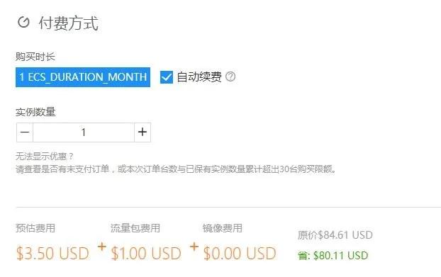 Alibaba CLoud Choose Pricing Model