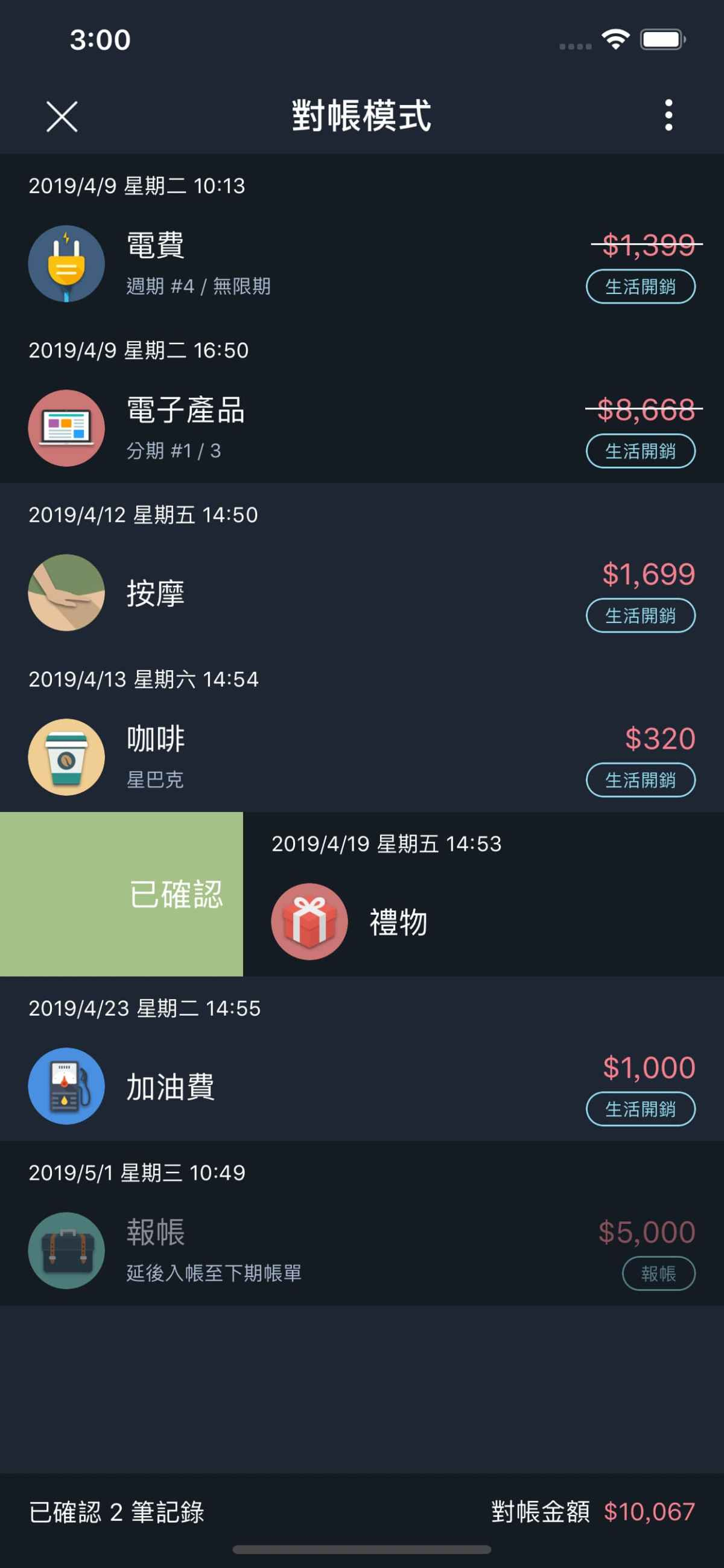 MOZE 3.0 信用卡對帳功能