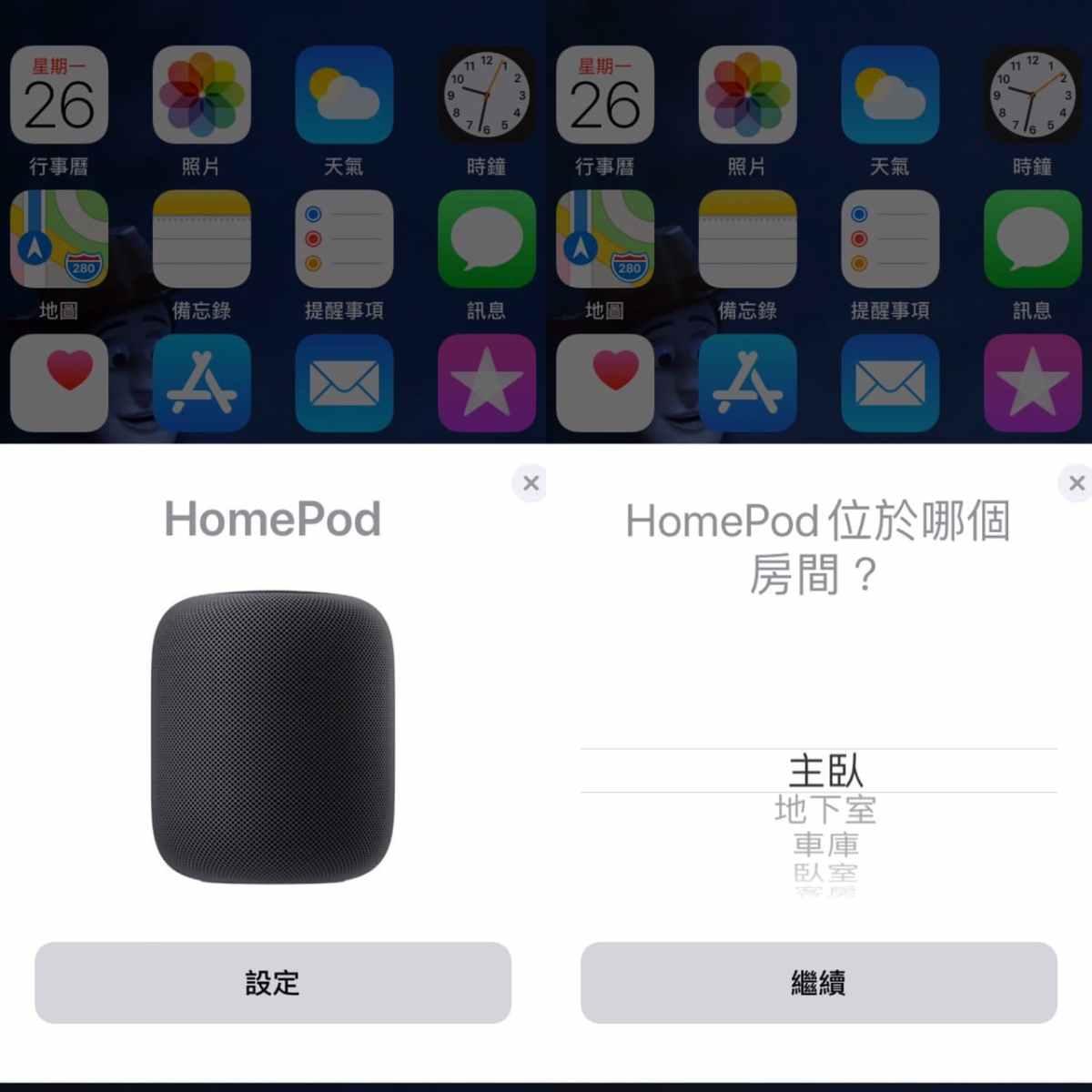 iPhone 提示設定,可以選擇該 HomePod 位於家中的哪個位置