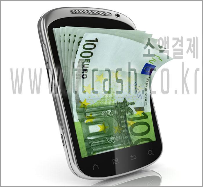 핸드폰 소액결제 대출