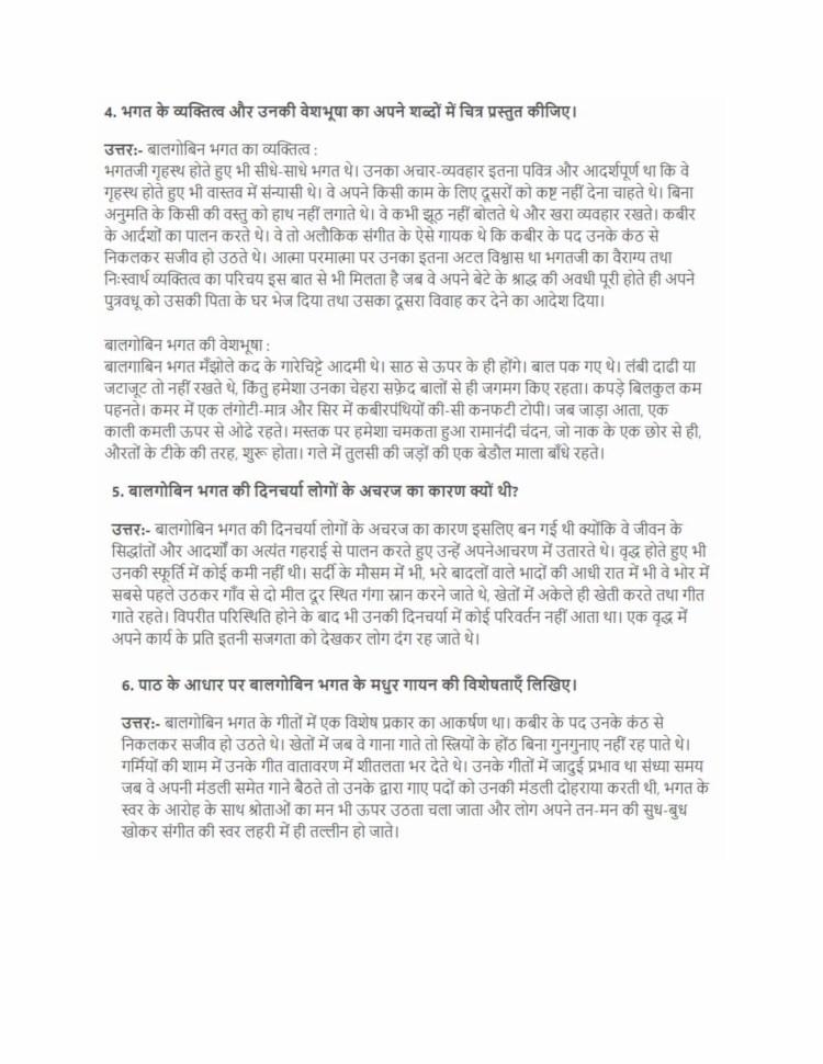 ncert solutions class 10 hindi kshitij 2 chapter 11 balgobin bhagat 2
