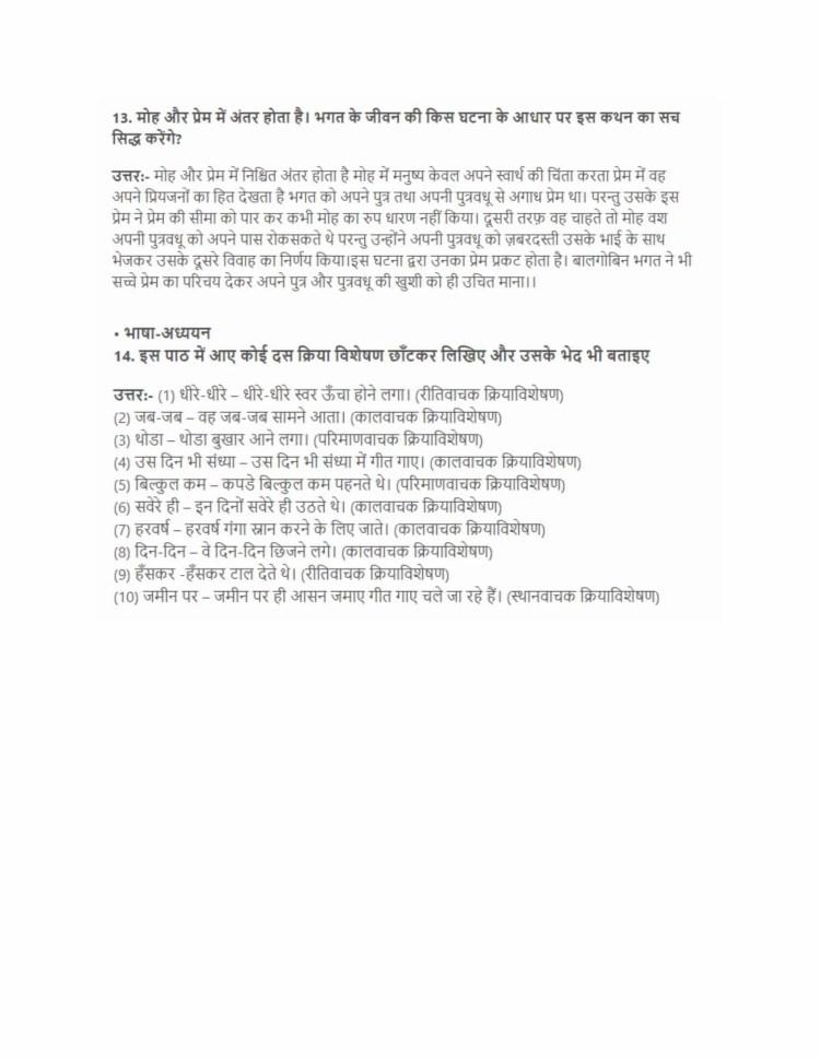 ncert solutions class 10 hindi kshitij 2 chapter 11 balgobin bhagat 5