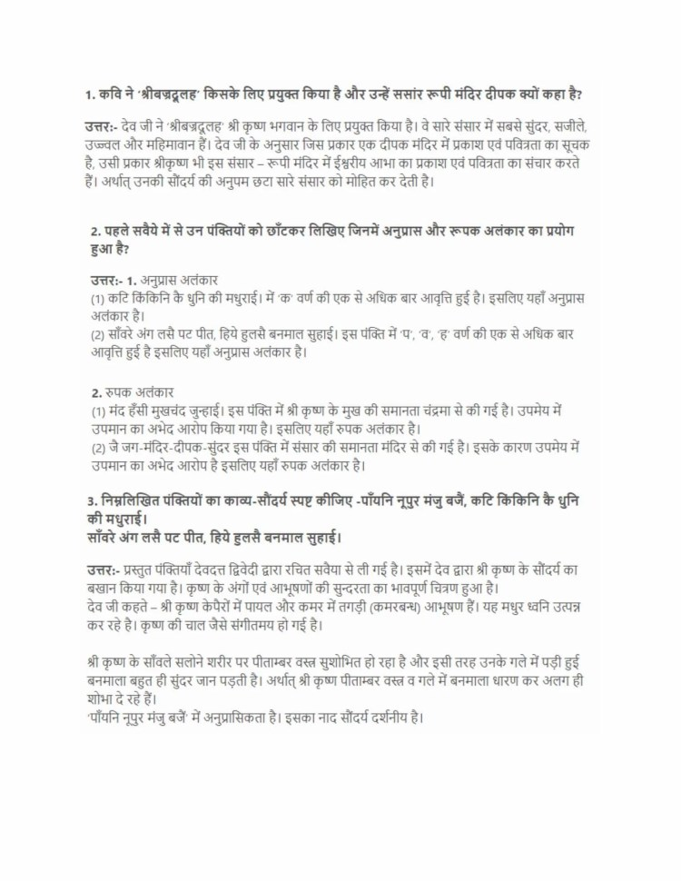 ncert solutions class 10 hindi kshitij 2 chapter 3 savaiya aur kavit 1