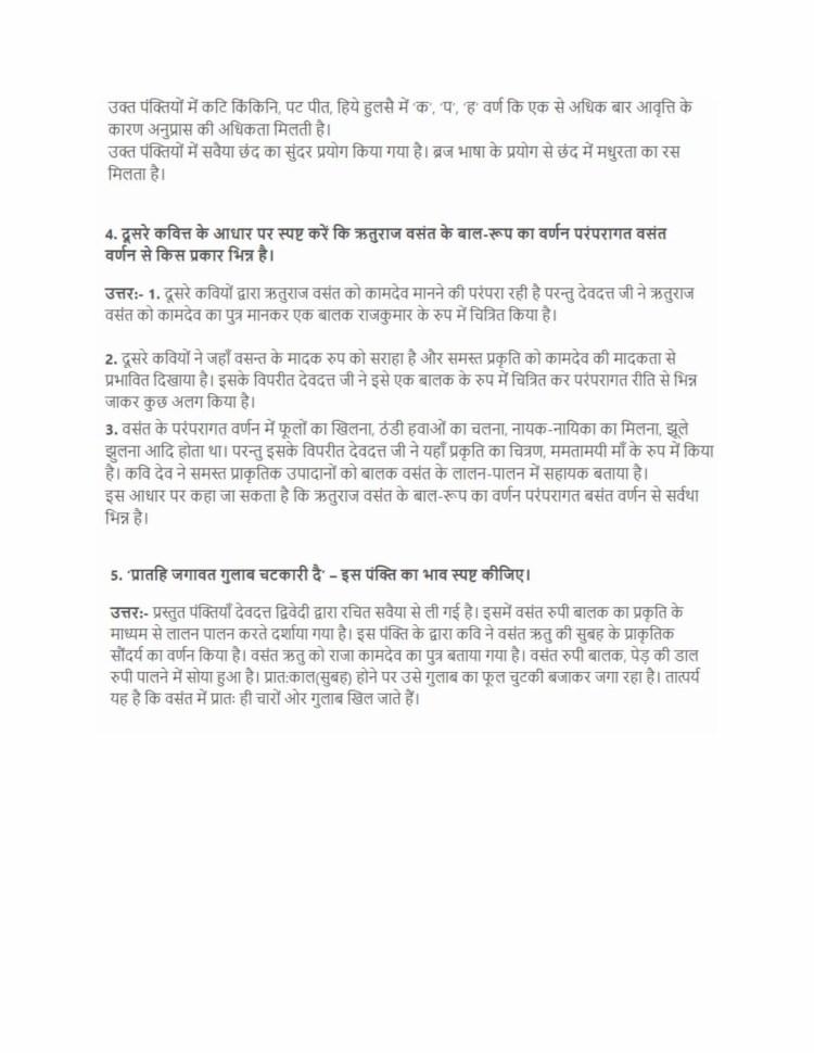 ncert solutions class 10 hindi kshitij 2 chapter 3 savaiya aur kavit 2