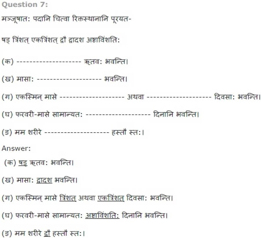 ncert solutions for class 7 sanskrit chapter 3 swawalambanam 4