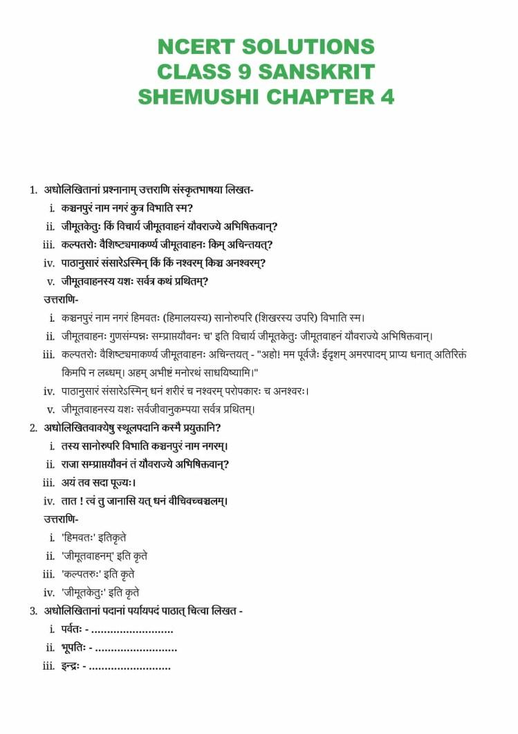 ncert solutions class 9 sanskrit shemushi chapter 4 kalpataru 1