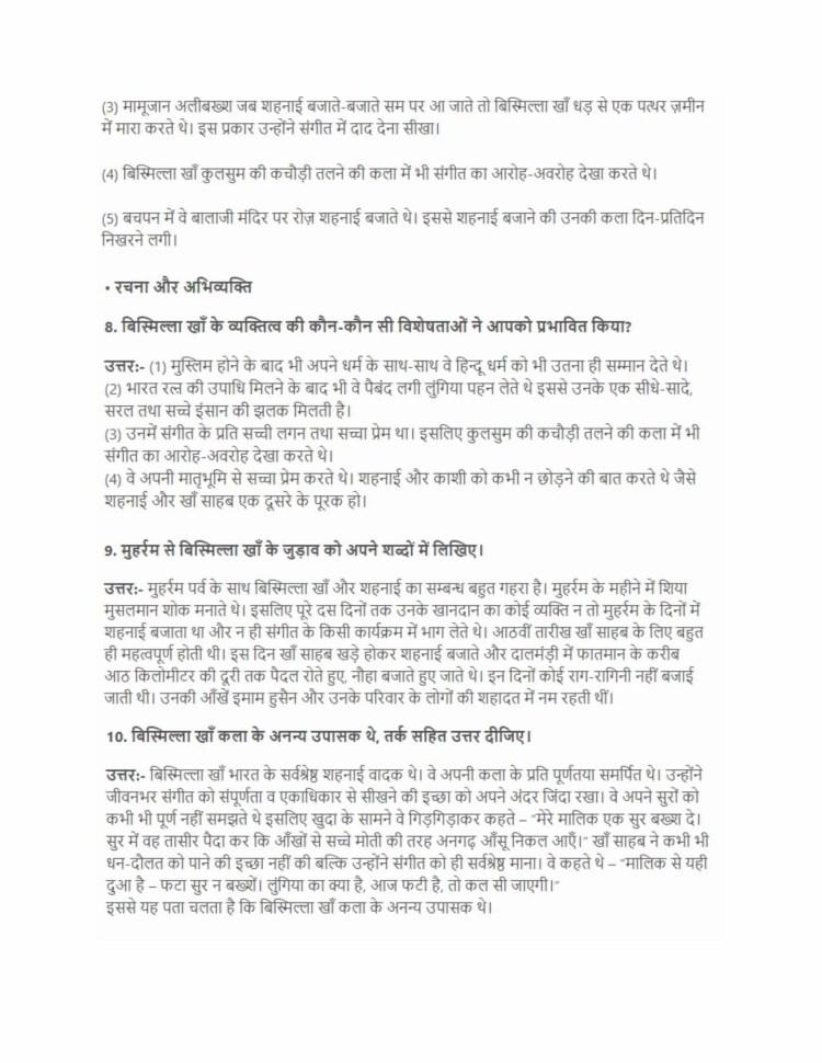 ncert solutions class 10 hindi kshitij 2 chapter 16 naubatkhane mei ibadat 3