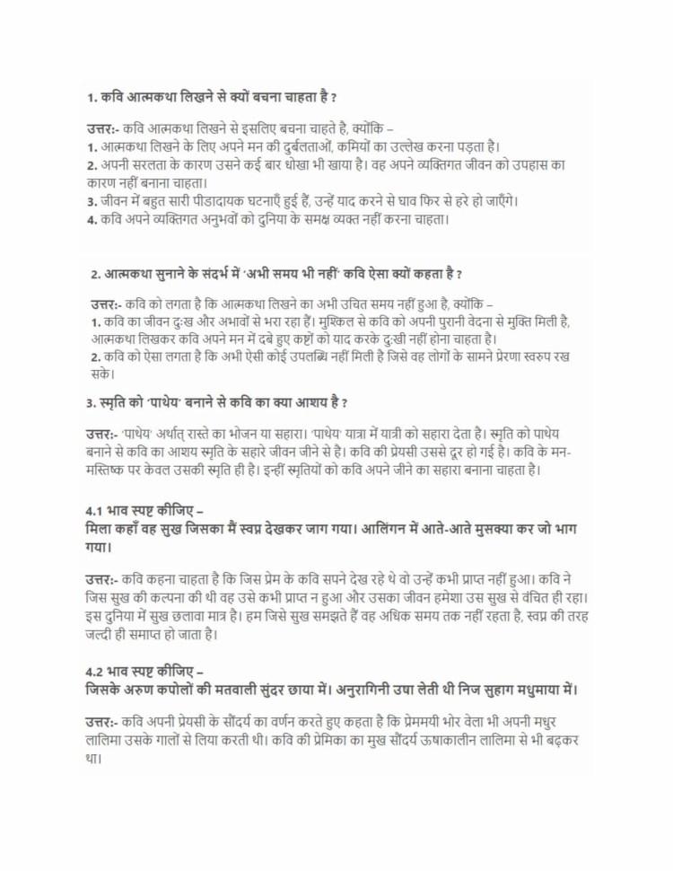 ncert solutions class 10 hindi kshitij 2 chapter 4 aatmakath 1