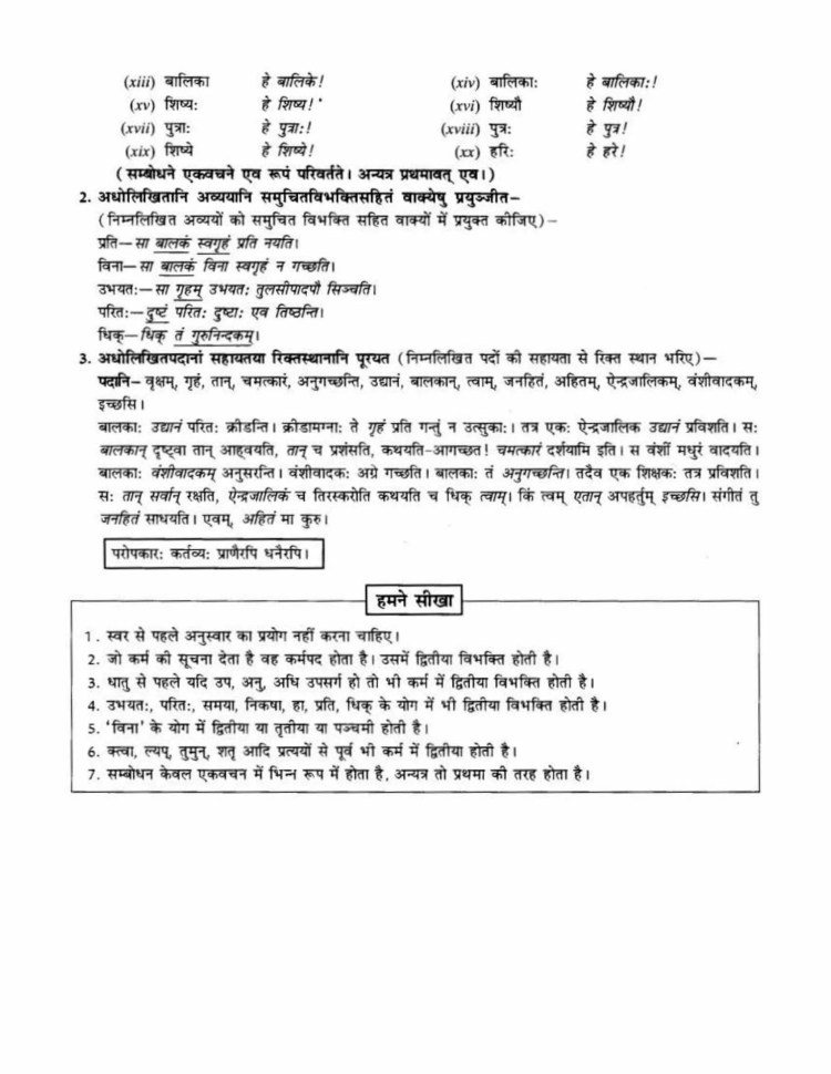 ncert solutions class 9 sanskrit vyakaranavithi chapter 10 karak aur vibhakti 3