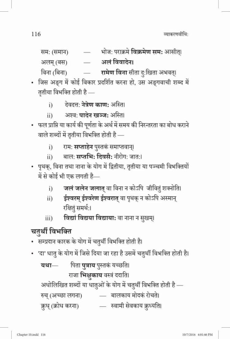 ncert-solutions-class-10-sanskrit-vyakaranavithi-chapter-10-karak-aur-vibhakti-07