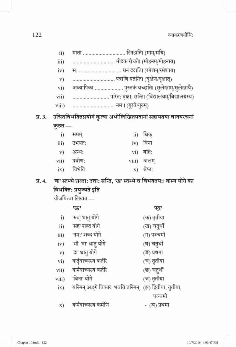 ncert-solutions-class-10-sanskrit-vyakaranavithi-chapter-10-karak-aur-vibhakti-13