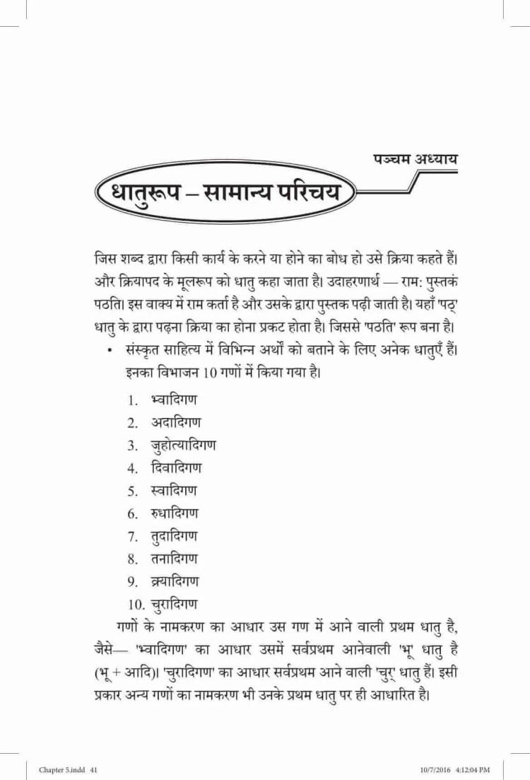 ncert-solutions-class-9-sanskrit-vyakaranavithi-chapter-5-dhaturup-samanya-parichay-1