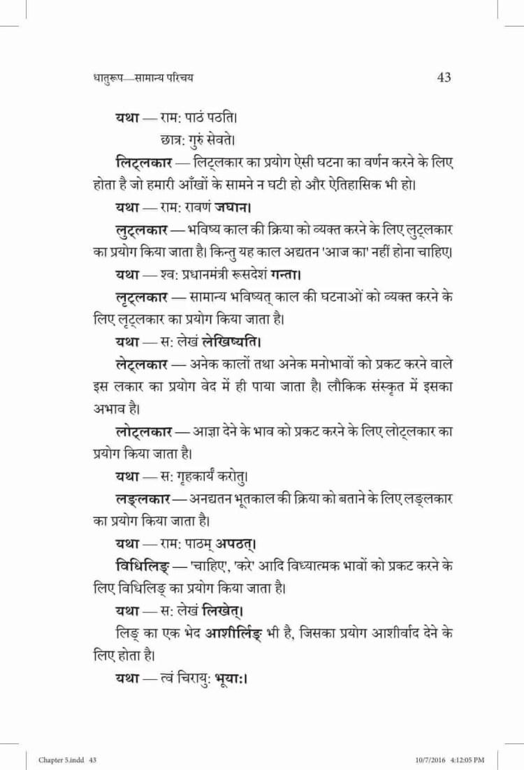 ncert-solutions-class-9-sanskrit-vyakaranavithi-chapter-5-dhaturup-samanya-parichay-3