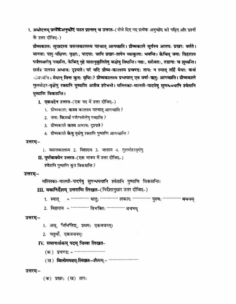 ncert-solutions-class-9-sanskrit-abhyaswaan-bhav-chapter-1-apathitabodhanm-1