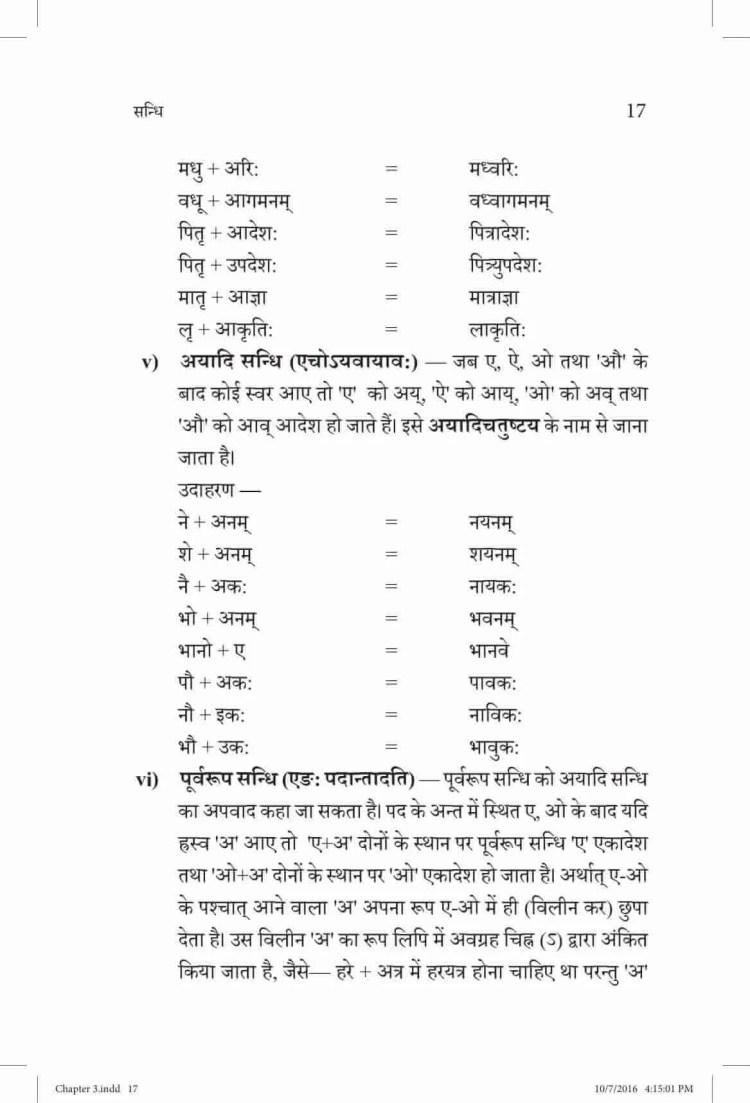 ncert-solutions-class-9-sanskrit-vyakaranavithi-chapter-3-sandhi-05