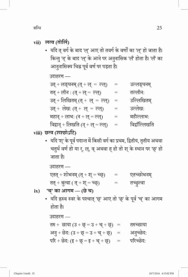 ncert-solutions-class-9-sanskrit-vyakaranavithi-chapter-3-sandhi-13