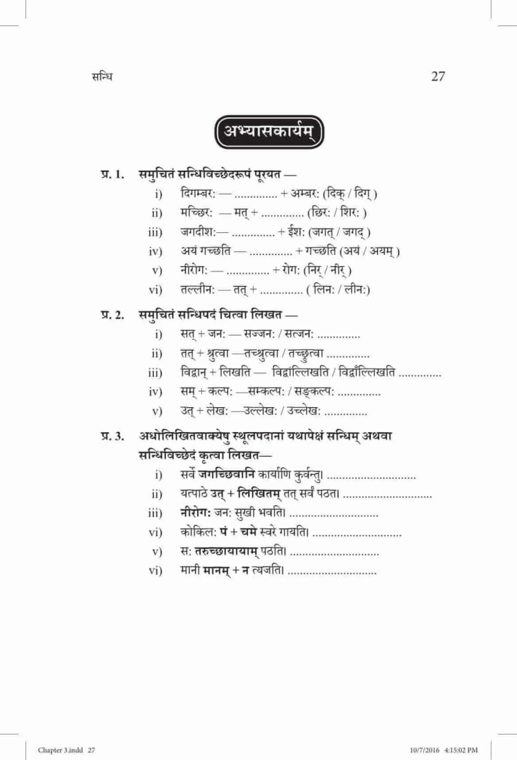 ncert-solutions-class-9-sanskrit-vyakaranavithi-chapter-3-sandhi-15