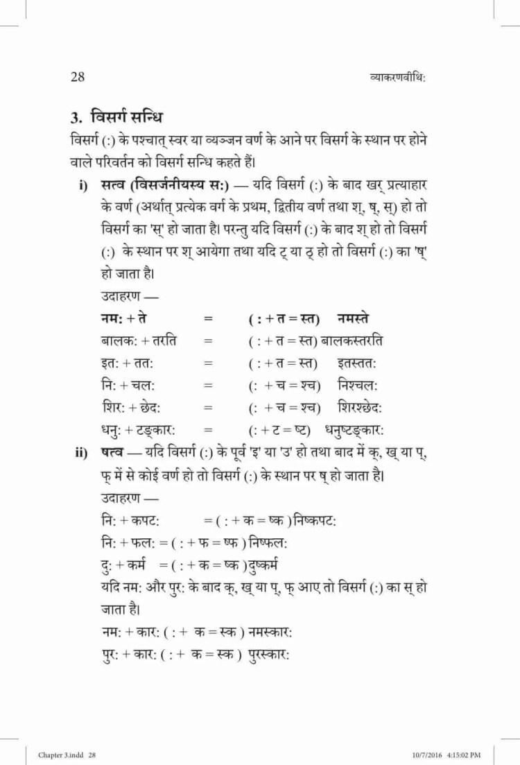 ncert-solutions-class-9-sanskrit-vyakaranavithi-chapter-3-sandhi-16