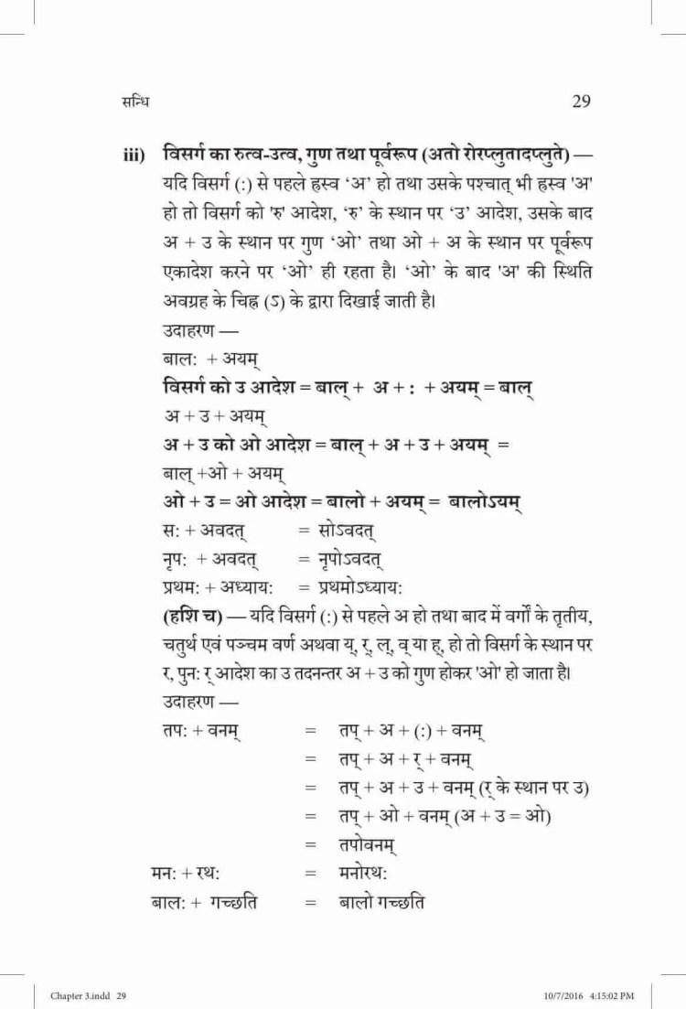 ncert-solutions-class-9-sanskrit-vyakaranavithi-chapter-3-sandhi-17