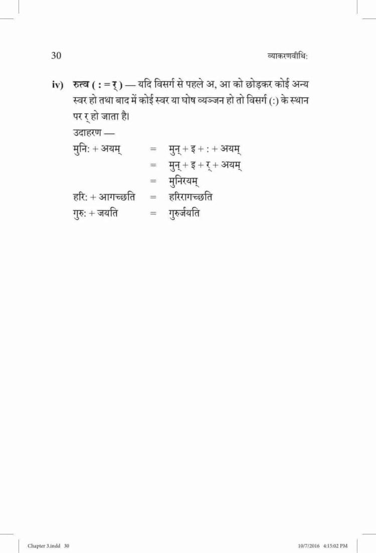 ncert-solutions-class-9-sanskrit-vyakaranavithi-chapter-3-sandhi-18