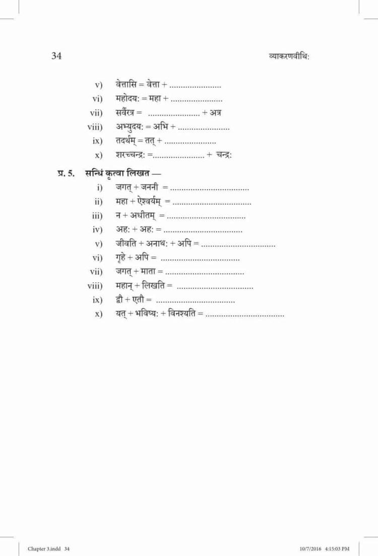 ncert-solutions-class-9-sanskrit-vyakaranavithi-chapter-3-sandhi-22