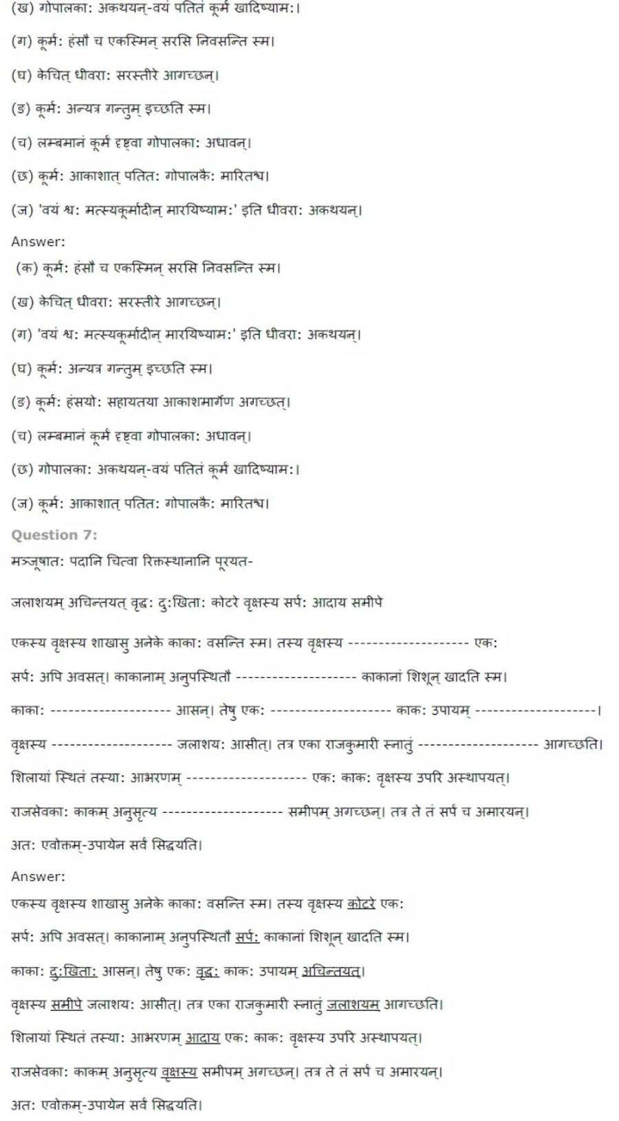ncert solutions for class 7 sanskrit chapter 2 durbudhi vinashyati 3