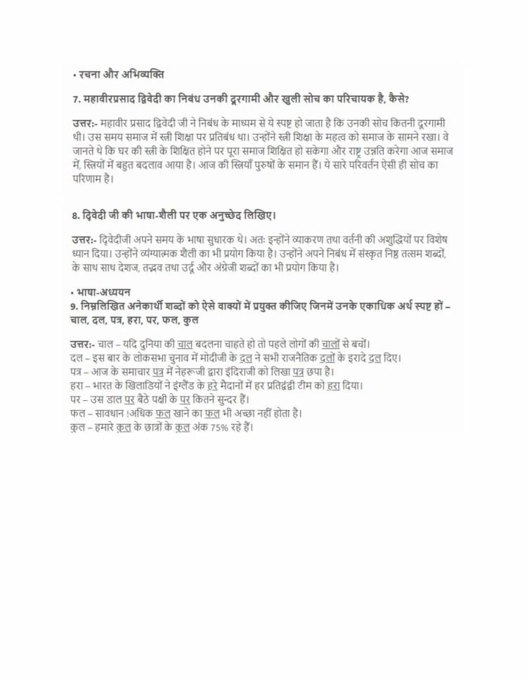 ncert solutions class 10 hindi kshitij 2 chapter 15 stree sikhsha ke virodhi kutko ka khandan 3